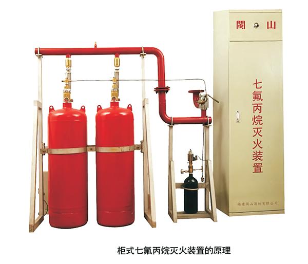 七氟丙烷装置