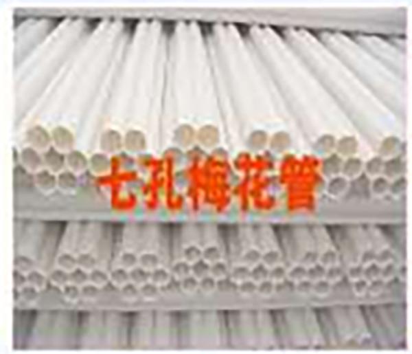 柳州七孔梅花管