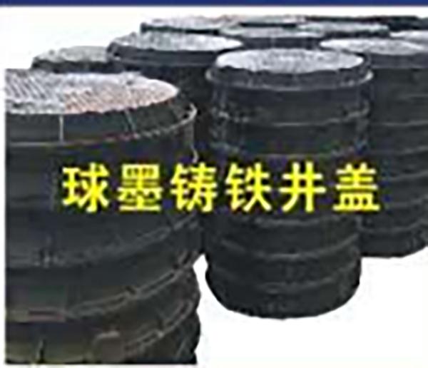 柳州球墨铸铁井盖