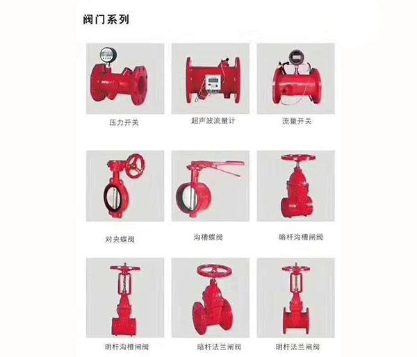 柳州消防阀门